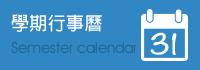 學期行事曆